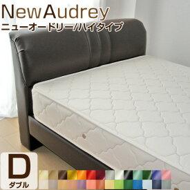 ベッド ダブル マットレス付き すのこ フレーム ハイタイプ「NEWオードリー」ソフトレザーベッド(幅141cm) ベット レザーベッド 姫系 合成皮革 ベッド おしゃれ 4畳 6畳 8畳