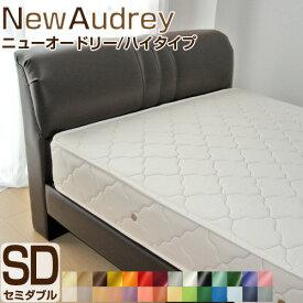 ベッド セミダブル マットレス付き すのこ フレーム ハイタイプ「NEWオードリー」ソフトレザーベッド(幅121cm) ベット レザーベッド 姫系 おしゃれ 合成皮革 ベッド おしゃれ 4畳 6畳 8畳