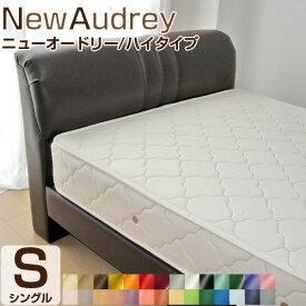 ベッド シングル マットレス付き すのこ フレーム ハイタイプ「NEWオードリー」ソフトレザーベッド(幅101cm) ベット レザーベッド 姫系 一人暮らし 合成皮革 ベッド おしゃれ 4畳 6畳 8畳