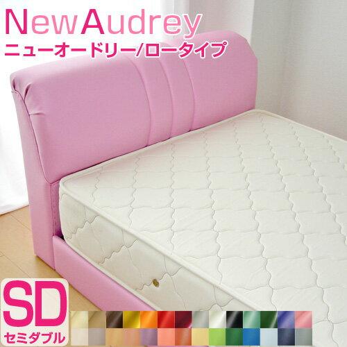 ベッド セミダブル マットレス付き すのこ フレーム ロータイプ「NEWオードリー」ソフトレザーベッド(幅121cm) レザーベッド 姫系 おしゃれ 合成皮革 ベッド 背もたれヘッドボード おしゃれ 4畳 6畳 8畳
