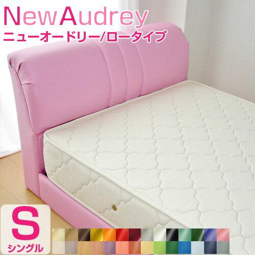ベッド シングル マットレス付き すのこ フレーム ロータイプ「NEWオードリー」ソフトレザーベッド(幅101cm)【日本製】 レザーベッド 姫系 一人暮らし 合成皮革 ベッド 背もたれヘッドボード ソファ代わりにも おしゃれ