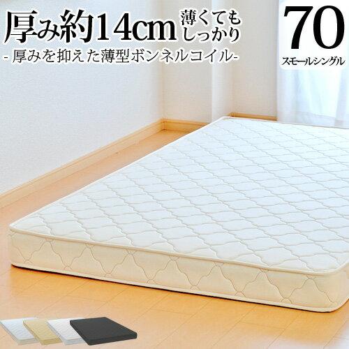 マットレス スモールシングル70cm 薄型ボンネルコイル(幅70cm 厚み約14cm) 日本製 3年保証 ベッド用マットレス ベッドマットレス