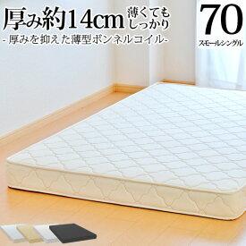 マットレス スモールシングル70cm 薄型ボンネルコイル(幅70cm 厚み約14cm) 3年保証 ベッド用マットレス ベッドマットレス 薄い 子供用