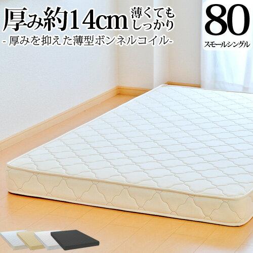 マットレス スモールシングル80cm 薄型ボンネルコイル(幅80cm 厚み約14cm) 日本製 3年保証 ベッド用マットレス ベッドマットレス 薄い