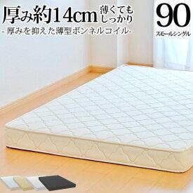 マットレス スモールシングル90cm 薄型ボンネルコイル(幅90cm 厚み約14cm) 3年保証 ベッド用マットレス ベッドマットレス 薄い 子供用