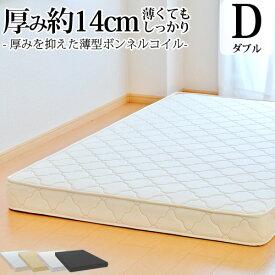 マットレス ダブル 薄型ボンネルコイル(幅140cm 厚み約14cm) 3年保証 ベッド用マットレス ベッドマットレス 薄い 子供用