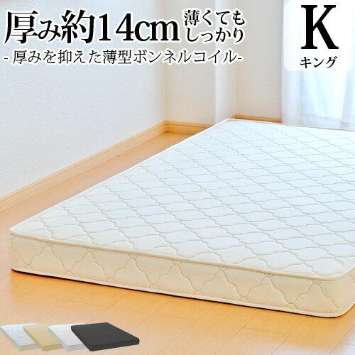 マットレス キングサイズ 薄型ボンネルコイル(幅180cmまたは幅90cm×2本 厚み約14cm) 3年保証 ベッド用マットレス ベッドマットレス 快眠 薄い