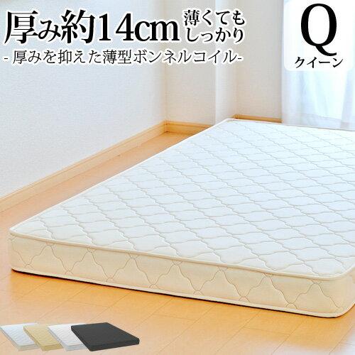 マットレス クイーン 薄型ボンネルコイル(幅160cmまたは幅80cm×2本 厚み約14cm) 日本製 3年保証 ベッド用マットレス ベッドマットレス