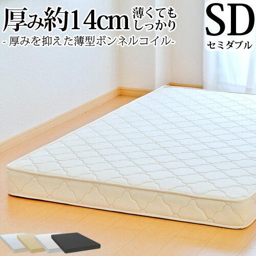 マットレス セミダブル 薄型ボンネルコイル(幅120cm 厚み約14cm) 日本製 3年保証 ベッド用マットレス ベッドマットレス 薄い
