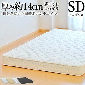 マットレス セミダブル 薄型ボンネルコイル(幅120cm 厚み約14cm) 3年保証 ベッド用マットレス ベッドマットレス 薄い 子供用