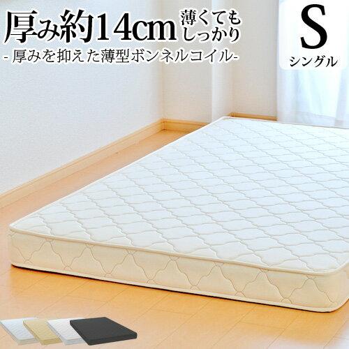 マットレス シングル 送料無料 薄型ボンネルコイル 日本製(幅97cm 厚み約14cm) 3年保証 ベッド用マットレス ベッドマットレス 薄い