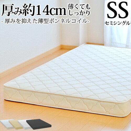 マットレス セミシングル SSサイズ 薄型ボンネルコイル(幅85cm 厚み約14cm) 3年保証 ベッド用マットレス ベッドマットレス 薄い 子供用