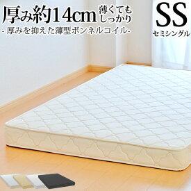 マットレス セミシングル 日本製 SSサイズ 薄型ボンネルコイル(幅85cm 厚み約14cm) 3年保証 ベッド用マットレス ベッドマットレス 薄い 子供用