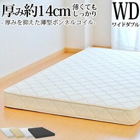 マットレス ワイドダブル 薄型ボンネルコイル(幅152cm 厚み約14cm) 3年保証 ベッド用マットレス ベッドマットレス 薄い 子供用 4畳 6畳 8畳