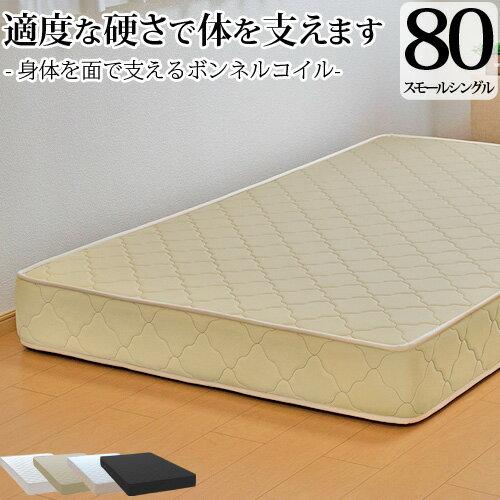 マットレス スモールシングル80cm ボンネルコイル(幅80cm 厚み約20cm) 日本製 3年保証 ベッド用マットレス ベッドマットレス 通気性