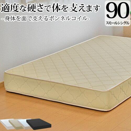 マットレス ボンネルコイル スモールシングル90cm(幅90cm 厚み約20cm) 3年保証 ベッド用マットレス ベッドマットレス 通気性