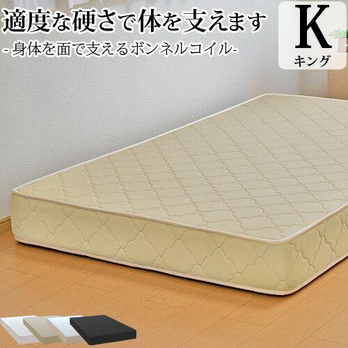 マットレス ボンネルコイル キングサイズ(幅180cmまたは幅90cmx2本 厚み約20cm) 3年保証 ベッド用マットレス ベッドマットレス ファミリーサイズ 通気性 快眠