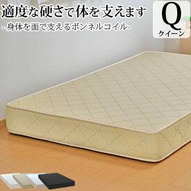 マットレス ボンネルコイル クイーンサイズ(幅160cmまたは幅80cmx2本 厚み約20cm) 3年保証 ベッド用マットレス ベッドマットレス 通気性