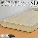 マットレス ボンネルコイル セミダブル(幅120cm 厚み約20cm) 3年保証 ベッド用マットレス ベッドマットレス 通気性 新生活