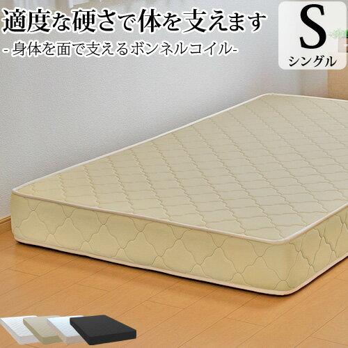 マットレス シングル 日本製 ボンネルコイル(幅97cm 厚み約20cm) 3年保証 ベッド用マットレス ベッドマットレス