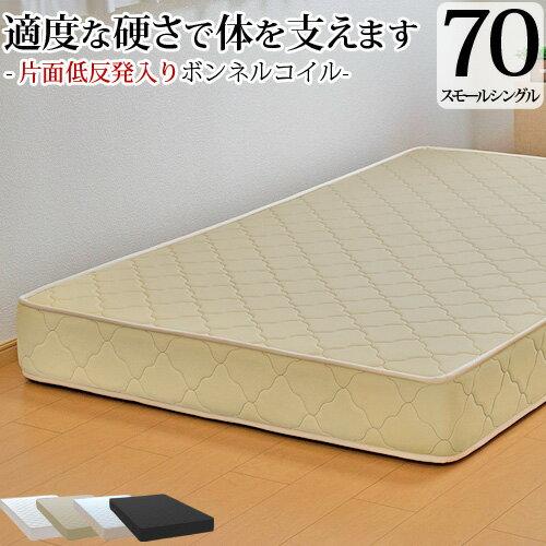 マットレス スモールシングル70cm 低反発入り(片面追加) ボンネルコイル(幅70cm) ベッド用マットレス ベッドマットレス 4畳 6畳 8畳