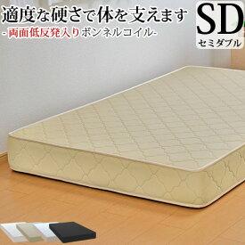 マットレス ボンネルコイル セミダブル(幅120cm) 低反発入り(両面追加) ベッド用マットレス ベッドマットレス 4畳 6畳 8畳