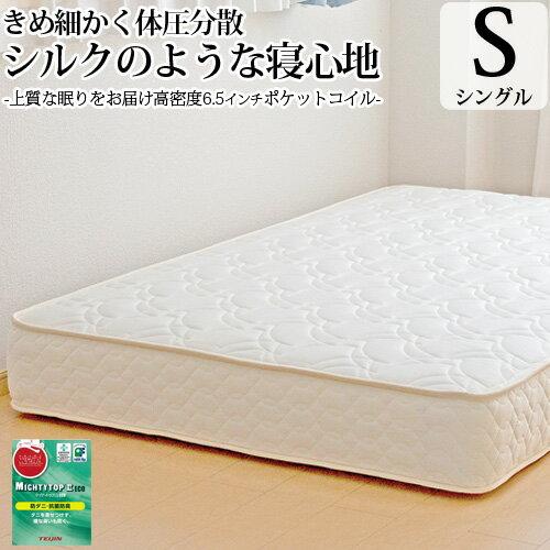 [お得なクーポン配布中] マットレス シングル 日本製 高密度6.5インチポケットコイル(幅97cm 厚み約23cm)「抗菌防臭防ダニ綿入りヘリンボーン生地」(高級キルティング加工) 3年保証 ベッド用マットレス ベッドマットレス rss