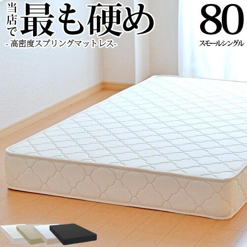 硬い マットレス スモールシングル80cm 国産 高密度スプリング 3年保証マットレス 硬め 固い かため ベッド