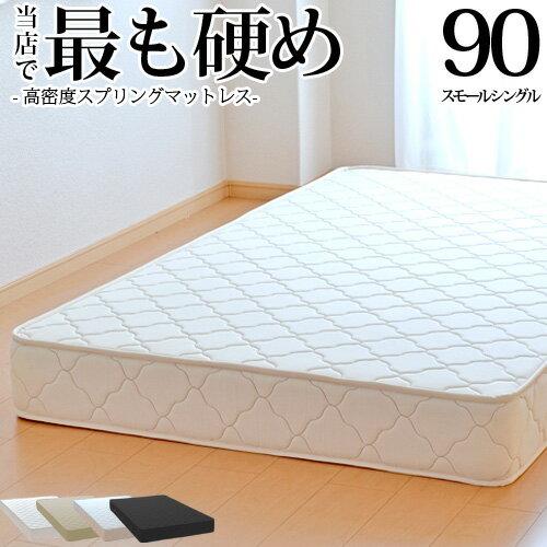 硬い マットレス スモールシングル90cm 国産 高密度スプリング 3年保証マットレス 硬め 固い かため ベッド