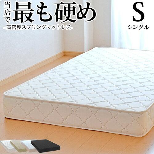マットレス シングル97cm 国産 高密度スプリング【送料無料&3年保証】マットレス 日本製 硬め 固い かため ベッド【SG認定工場製造】