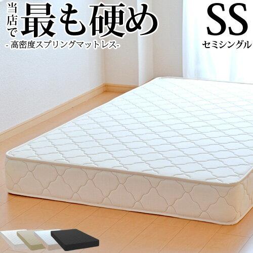 硬い マットレス セミシングル85cm(SSサイズ) 国産 高密度スプリング 3年保証マットレス 硬め 固い かため ベッド