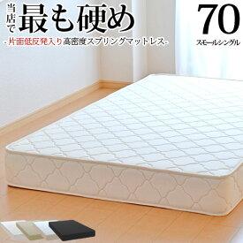 マットレス 日本製 スモールシングル70cm 高密度スプリング(幅70cm) 低反発入り(片面追加) ベッド用マットレス ベッドマットレス