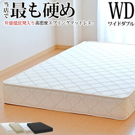 マットレス 日本製 ワイドダブル 高密度スプリング(幅152cm) 低反発入り(片面追加) ベッド用マットレス ベッドマットレス