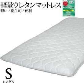 マットレス シングル 日本製 厚み5cm 軽量 ウレタンマットレス 三つ折り可能 コンパクト オーバーレイマットレス お昼寝マット 敷きパッド ごろ寝マット プレゼントにも 薄い