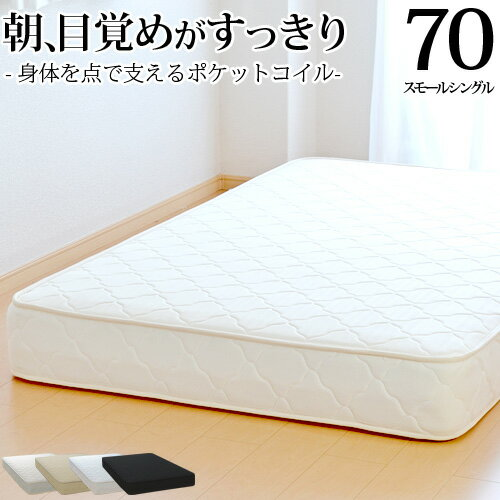 マットレス スモールシングル70cm ポケットコイル(幅70cm 厚み約20cm) 3年保証 ベッド用マットレス ベッドマットレス