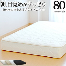 マットレス スモールシングル80cm ポケットコイル(幅80cm 厚み約20cm) 3年保証 ベッド用マットレス ベッドマットレス