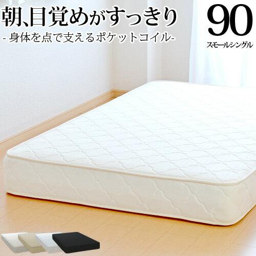 [お得なクーポン配布中] マットレス スモールシングル90cm ポケットコイル(幅90cm 厚み約20cm) 日本製 3年保証 ベッド用マットレス ベッドマットレス rss