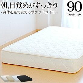 マットレス スモールシングル90cm ポケットコイル(幅90cm 厚み約20cm) 3年保証 ベッド用マットレス ベッドマットレス