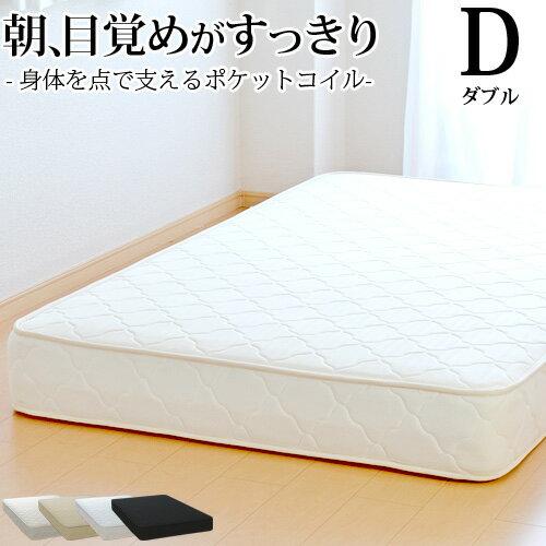 マットレス ダブル ポケットコイル(幅140cm 厚み約20cm) 日本製 3年保証 ベッド用マットレス ベッドマットレス