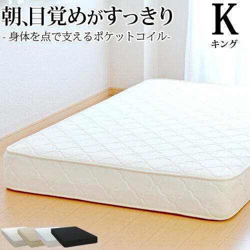 マットレス キングサイズ ポケットコイル(幅180cmまたは幅90cm×2本 厚み約20cm) 3年保証 ベッド用マットレス ベッドマットレス ファミリーサイズ 快眠