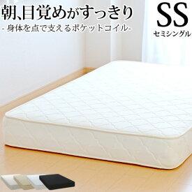 マットレス セミシングル 日本製 ポケットコイル(幅85cm 厚み約20cm) 3年保証 ベッド用マットレス ベッドマットレス