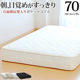 マットレス 日本製 スモールシングル70cm ポケットコイル(幅70cm) 3年保証 低反発入り(片面追加) ベッド用マットレス ベッドマットレス