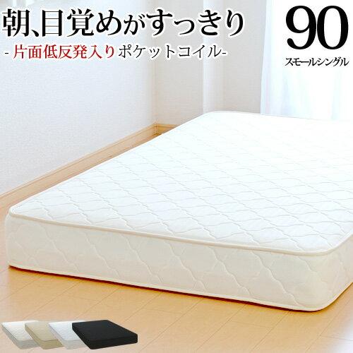 マットレス スモールシングル90cm 低反発入り(片面追加) ポケットコイル(幅90cm) 3年保証 ベッド用マットレス ベッドマットレス 4畳 6畳 8畳