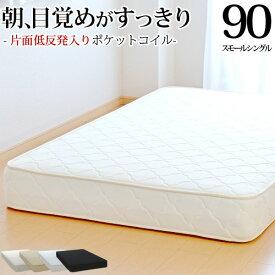 マットレス 日本製 スモールシングル90cm ポケットコイル(幅90cm) 3年保証 低反発入り(片面追加) ベッド用マットレス ベッドマットレス