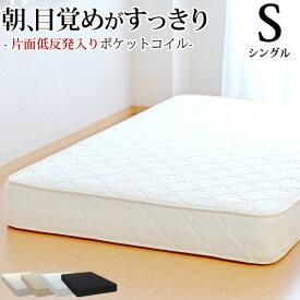 マットレス 日本製 シングル ポケットコイル(幅97cm) 3年保証 低反発入り(片面追加) ベッド用マットレス ベッドマットレス