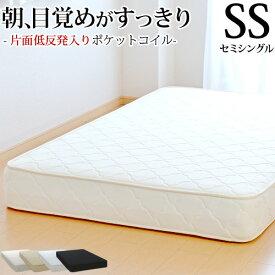 マットレス 日本製 セミシングル ポケットコイル(幅85cm) 3年保証 低反発入り(片面追加) ベッド用マットレス ベッドマットレス