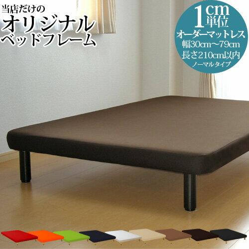 オーダーメイド ベッド 脚付きボトムベッド「ノーマルタイプ」 幅30〜79cm 長さ210cm以下【純国産 代引不可 3年保証】 「ベッド 小さい 小さめ ショートサイズ ロングサイズ対応 オリジナルベッド」