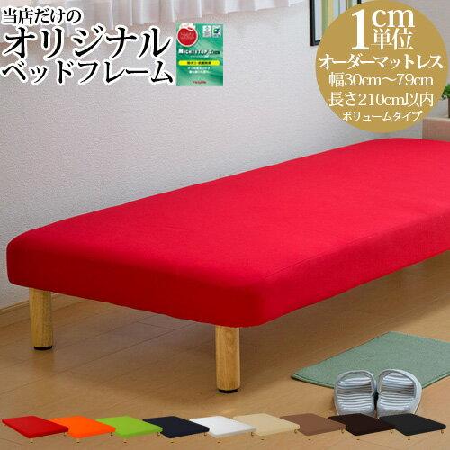 オーダーメイド ベッド 脚付きボトムベッド「ボリュームタイプ」 幅30〜79cm 長さ210cm以下【3年保証】 「ベッド 小さい 小さめ ショートサイズ ロングサイズ対応 オリジナルベッド」