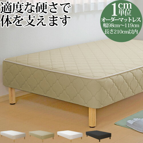 オーダーメイド ベッド 脚付きマットレス ボンネルコイル 幅98〜119cm 長さ210cm以下【3年保証】 「ショートサイズ ロングサイズ対応 オリジナルベッド」