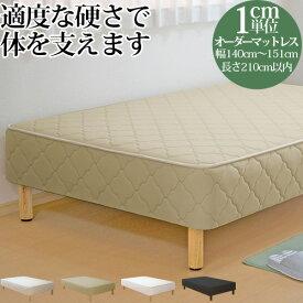オーダーメイド ベッド 脚付きマットレス ボンネルコイル 幅140〜151cm 長さ210cm以下 3年保証 ショートサイズ ロングサイズ対応 オリジナルベッド サイズオーダー オーダーメード 【後払い不可】